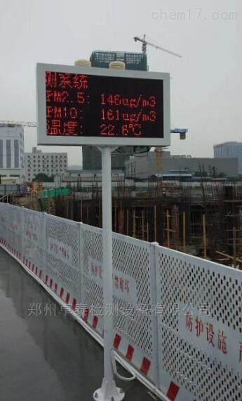 郑州PM2.5PM10河南郑州空气质量扬尘在线检测仪PM2.5PM10
