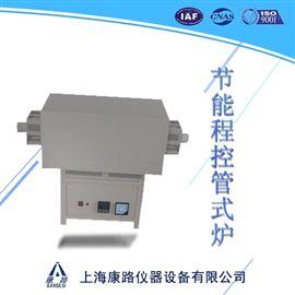 SK2F-5-12可编程管式电炉|程控管式电炉参数