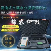 JN-SC便携式土壤水分速测仪