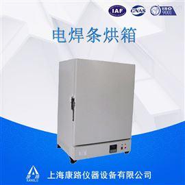 HS704-4N新款大型电焊条烘箱