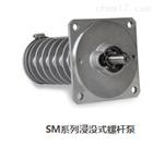 螺杆泵意大利SETTIMA原装进口