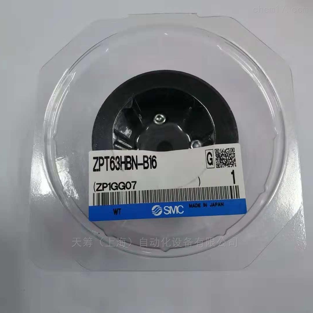 日本SMC真空吸盘ZPT63HBN-B16带连接器