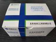 神经性贝类素ELISA检测试剂盒