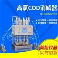 MX-100型高氯COD消解器(6个样)