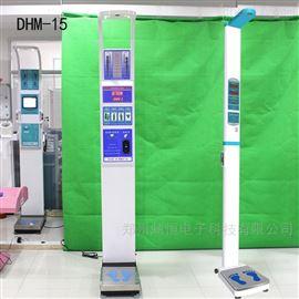 DHM-15投币测量身高体重秤