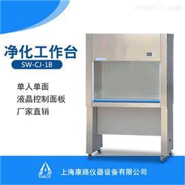 SW-CJ-1B双人单面水平送风净化工作台|上海双人净化台厂家