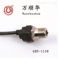 GDY-1150型光電液位開關