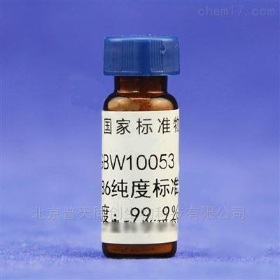 维生素B6纯度标准物质—临床化学