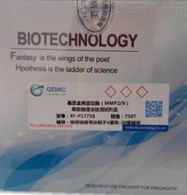 基质金属蛋白酶(mmp2/9)试剂盒