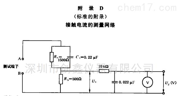 GB8898圖 D1 接觸電流的測量網絡