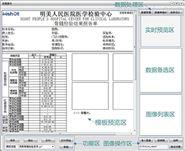 图文报告分析管理软件