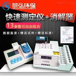 JH-TD00系列水质自动测定仪器水质检测分析仪