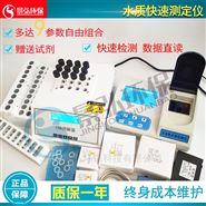 便携式氨氮速测仪氨氮台式检测仪