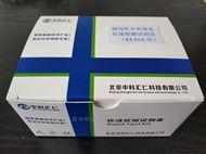 貝類毒素檢測試劑盒