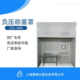 全自动PLC变频调速单人位负压称量室 (豪华款)