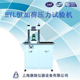 HYL-2000200T恒加荷压力试验机HYL-2000