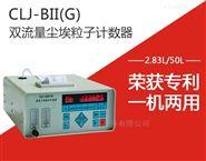 制藥車間2.83L/min激光塵埃粒子計數器