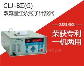 CL-T6301+制藥車間2.83L/min激光塵埃粒子計數器