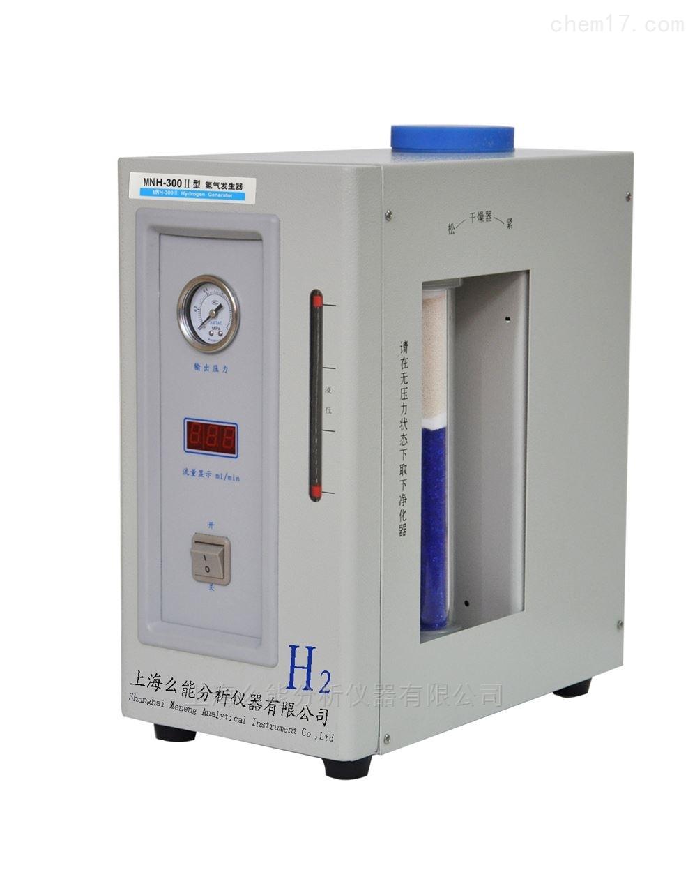 在线氢气发生器MNH-300ZX