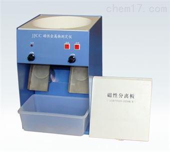 JJCC磁性金属检测仪
