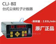 2.83L/min-CLJ-E激光尘埃粒子计数器