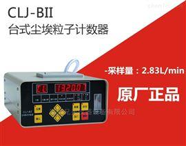 2.83L/min-CLJ-E激光塵埃粒子計數器