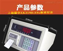 上海耀华XK3190-A9+P显示器地磅标定方法