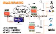 无线振动传感器