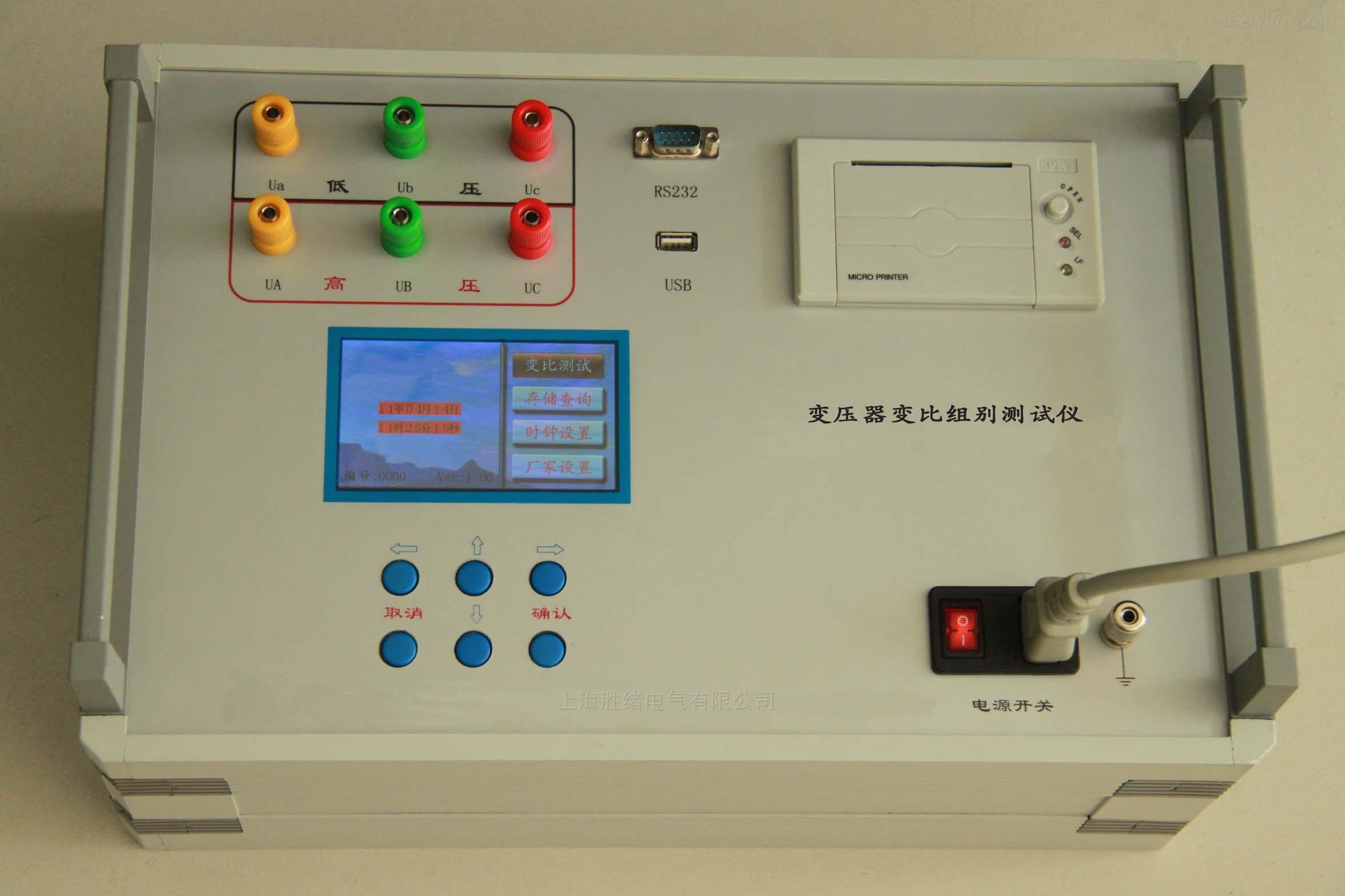 高质量变比测试仪变压器变比组别测量仪