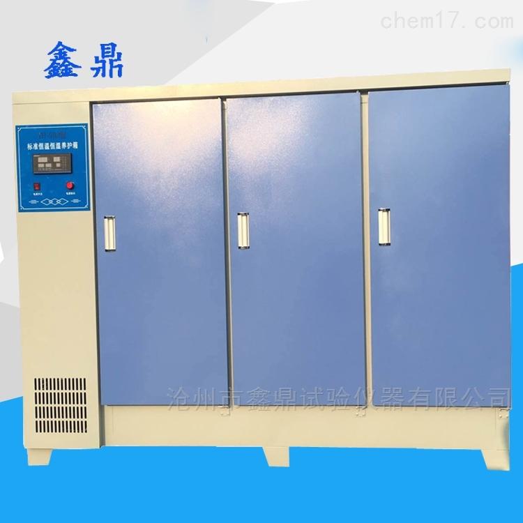 标准恒温养护箱
