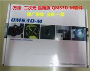 万濠影像测量仪软件QMS3D/QMS3D-M