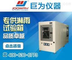 垂直滴水/强冲水/耐水/浸水试验装置供应