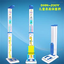 DHM-200Y3-7岁儿童身高体重坐高秤
