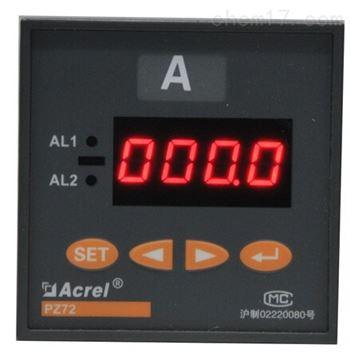 PZ72-DI/M單相直流電流表