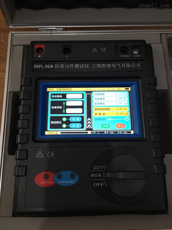 JLFC-II(防雷元件测试仪)