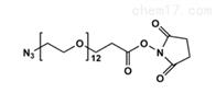 修饰小分子N3-PEG12-NHS 1610796-02-5小分子PEG
