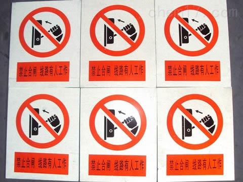 CZBP禁止合闸安全标示牌