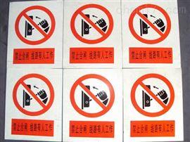 CZBPCZBP禁止合闸安全标示牌