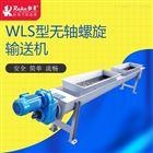 WLS-260-N厂家生产优质无轴螺旋输送机  质优价廉