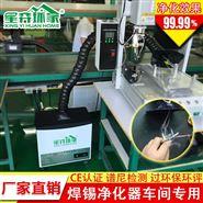 电子工厂点焊烟雾净化器吸烟机排烟机