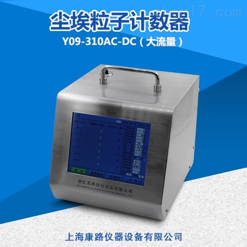 Y09-310AC-DC大流量尘埃粒子计数器