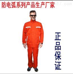 全棉防电弧工作服  阻燃防护服