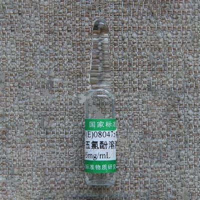 甲醇中五酚溶液标准物质—环境监测