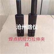 镀锌电焊网抗拉力夹具
