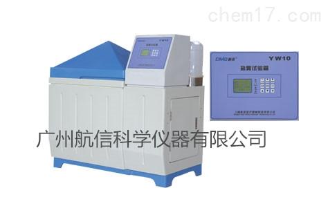 盐雾腐蚀试验箱YW-250 金属腐蚀性试验设备