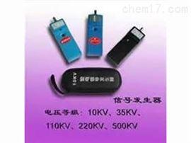 CZ-FSQCZ-FSQ手持式验电信号发生器