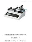 四通道LSP04-1A实验室微量注射泵价格