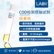cod试剂