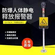 厂家出售不锈钢人体静电释放器