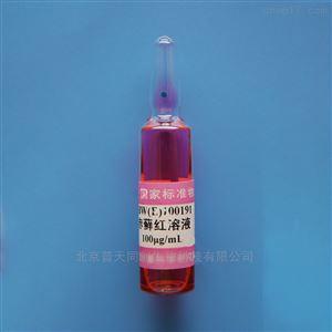 赤藓红溶液标准物质—食品检测